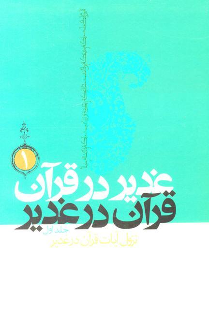 غدير در قرآن، قرآن در غدير