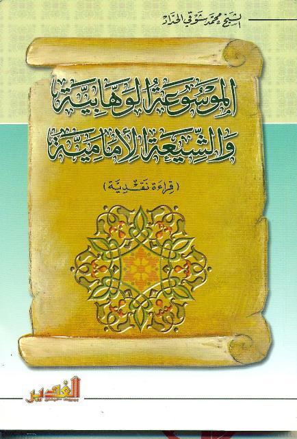 الموسوعة الوهابية و الشيعة الامامية (قراءة نقدية)