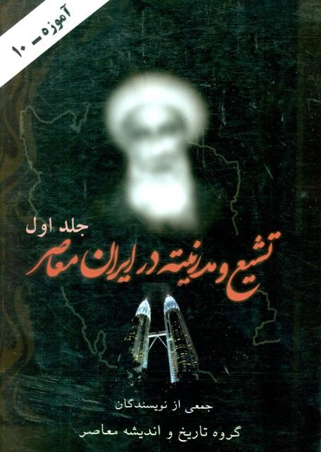 تشیع و مدرنیته در ایران معاصر (مجموعه مقالات)