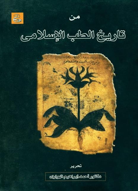 من تاریخ الطب الإسلامي