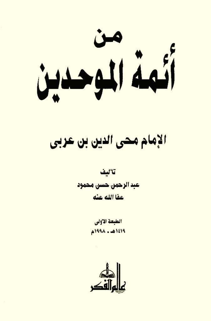 من ائمه الموحدين الامام محيي الدين بن عربي