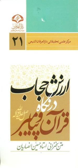 ارزش حجاب در نگاه قرآن و پیامبر (صلی الله علیه و آله و سلم)