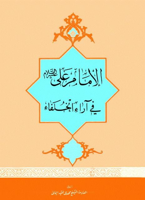 الامام علی علیه السلام فی آراء الخلفاء