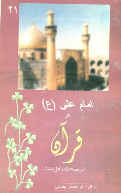 امام علی (ع) در قرآن از دیدگاه اهل سنت