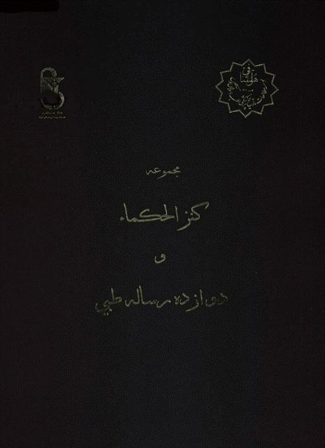 مجموعه کنز الحکماء و دوازده رساله طبی