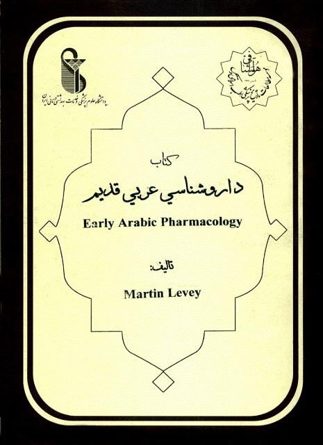 دارو شناسی عربی قدیم