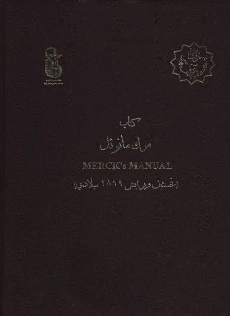 مرک مانوئل (کتاب مواد دارویی)