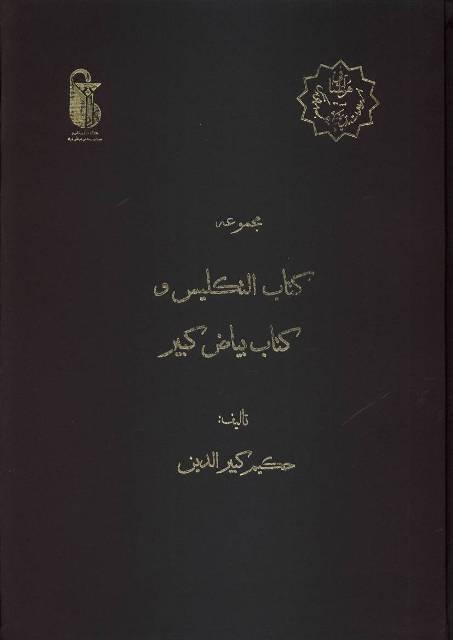 مجموعه کتاب التکلیس و کتاب بیاض کبیر