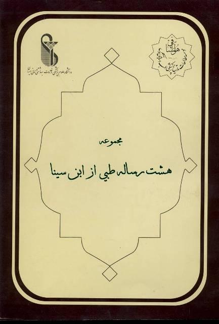 مجموعه هشت رساله طبی از ابن سینا (مجموعة ثماني رسائل طبیة من ابن سینا)