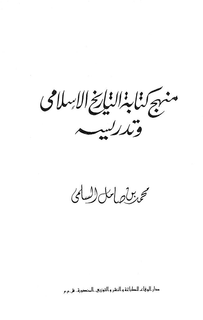 منهج کتابة التاریخ الإسلام و تدریسه