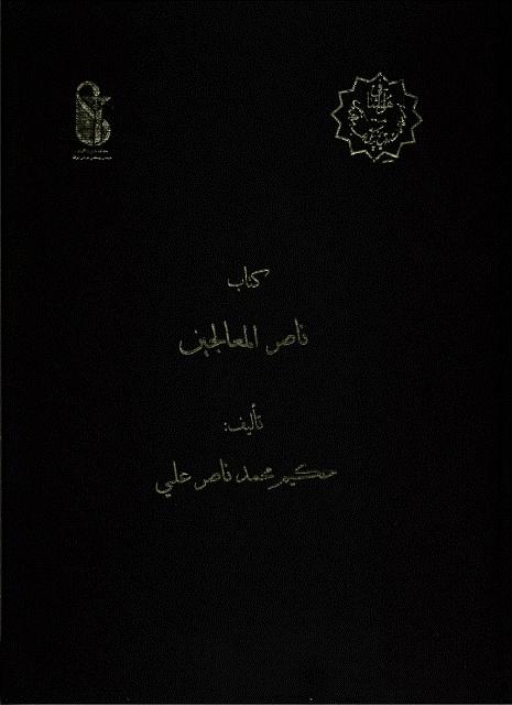 ناصر المعالجین