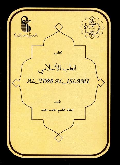 الطب الاسلامی