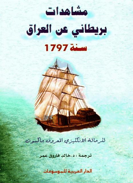 مشاهدات بریطانی عن العراق سنه 1797