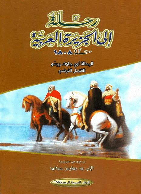 رحله الی الجزیره العربیه سنه 1808