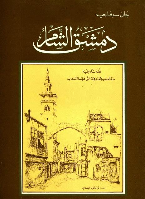دمشق الشام لمحه تاریخ منذ العصور القدیمه حتی عهد الانتداب