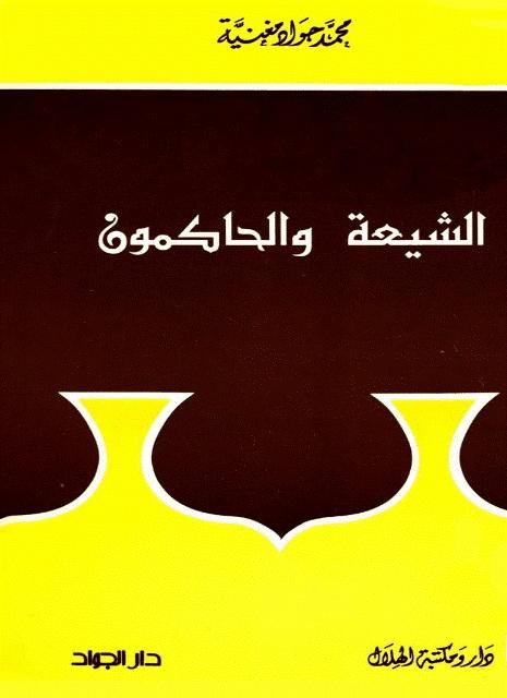 الشيعه و الحاکمون