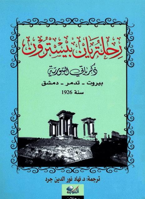 رحلة یان بیسترون - ذکریاتی السوریة
