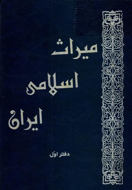 میراث اسلامی ایران