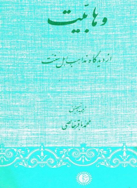 وهابیت از دیدگاه مذاهب اهل سنت