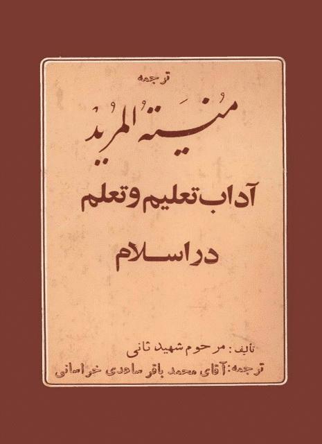 ترجمه منیة المرید