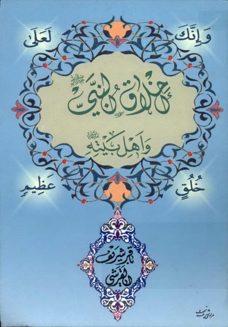 أخلاق النبي صلی الله علیه و آله و اهل بیته علیهم السلام