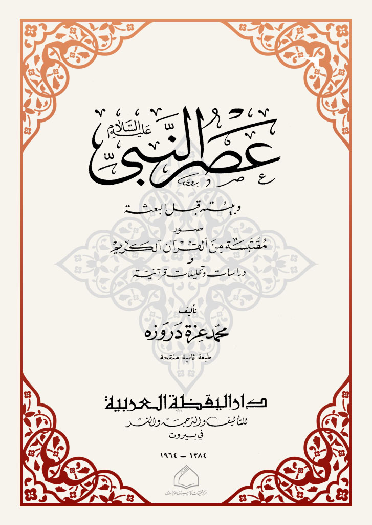 عصر النبي علیه السلام و بیئته قبل البعثت: صور مقتبسة من القرآن الكریم و دراسات و تحلیلات قرآنیة