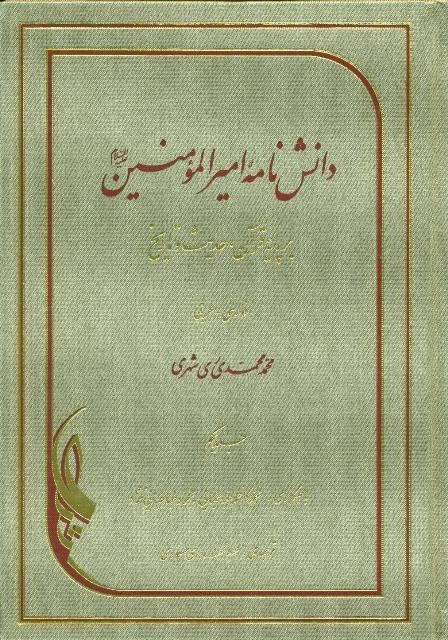 دانش نامه امیر المومنین علیه السلام بر پایه قرآن، حدیث و تاریخ