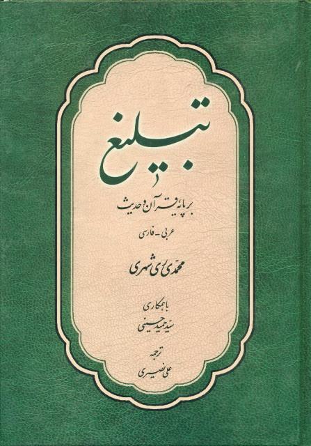 تبلیغ بر پایه قرآن، حدیث و تاریخ