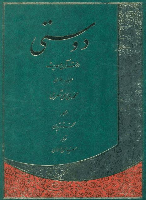 دوستی در قرآن و حدیث