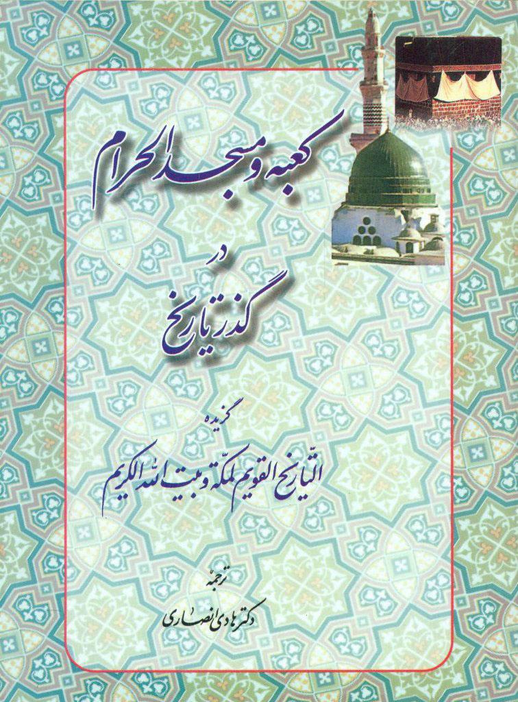 کعبه و مسجد الحرام در گذر تاریخ
