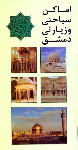 اماکن سیاحتی و زیارتی دمشق