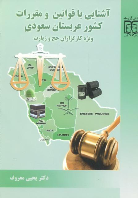 آشنایی با قوانین و مقررات کشور عربستان سعودی ویژه کارگزران حج و زیارت