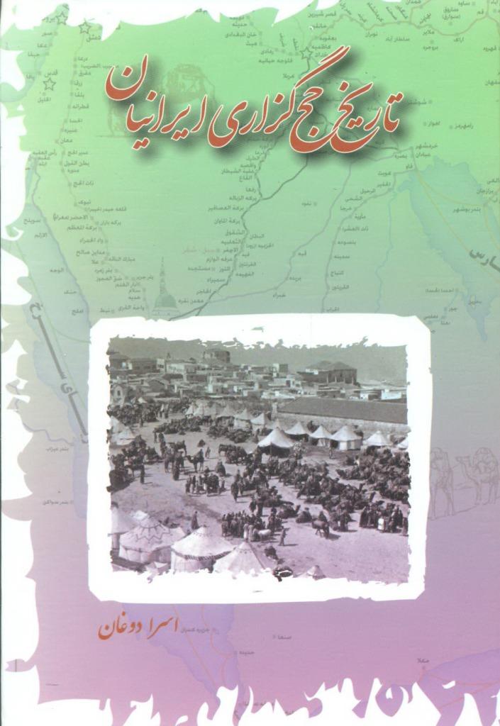 تاریخ حج گزاری ایرانیان