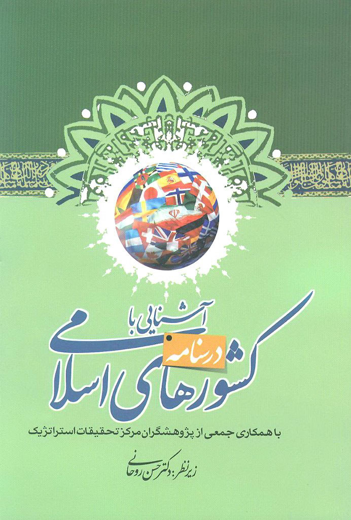 درسنامه آشنایی با کشورهای اسلامی
