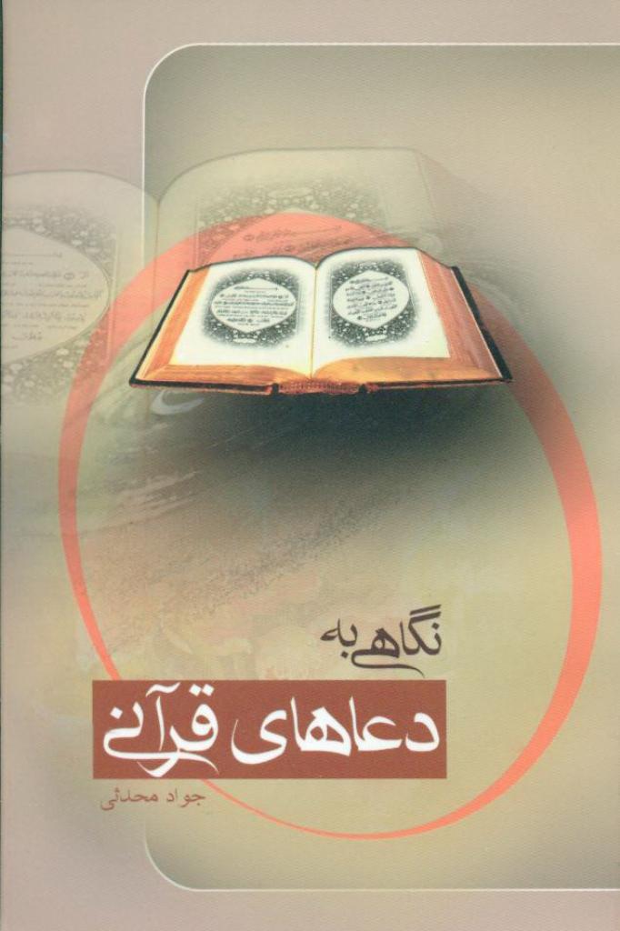 نگاهی به دعاهای قرآنی