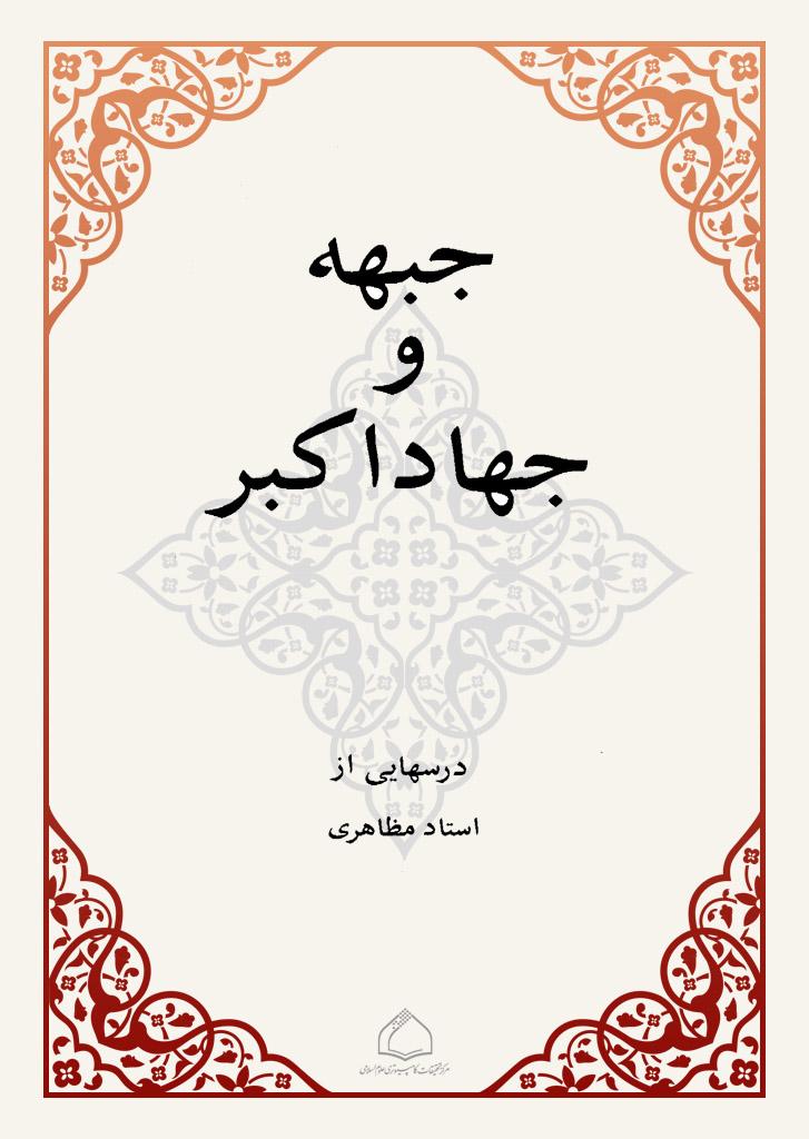 جبهه و جهاد اکبر