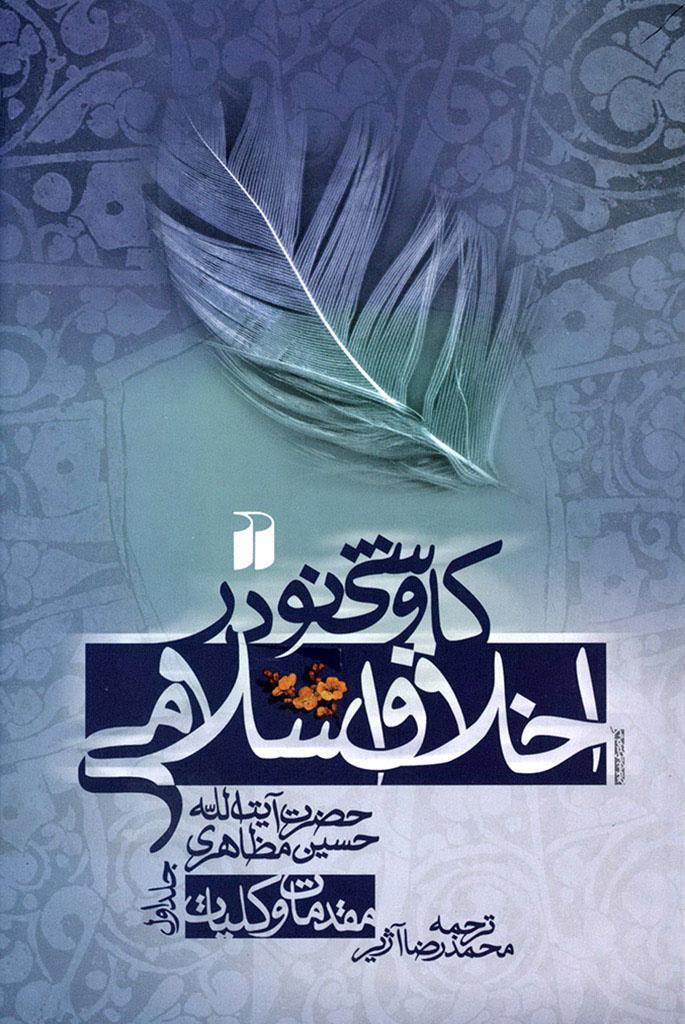 کاوشی نو در اخلاق اسلامی و شئون حکمت عملی