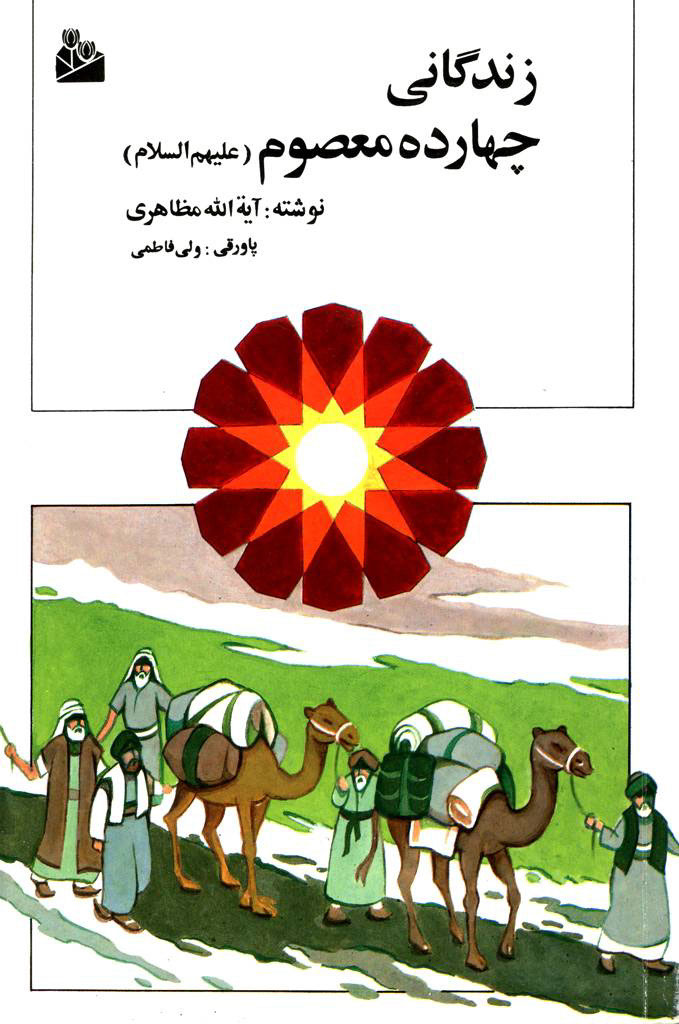 زندگانی چهارده معصوم علیهم السلام