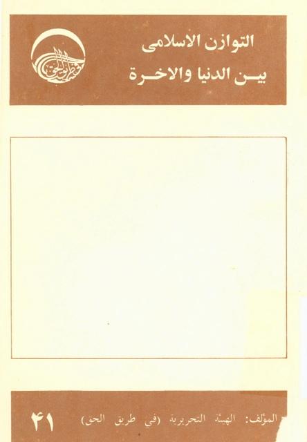 التوازن الاسلامی بین الدنیا و الاخره