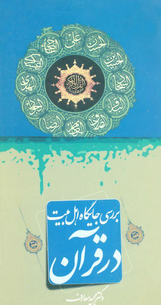 بررسی جایگاه اهل بیت در قرآن