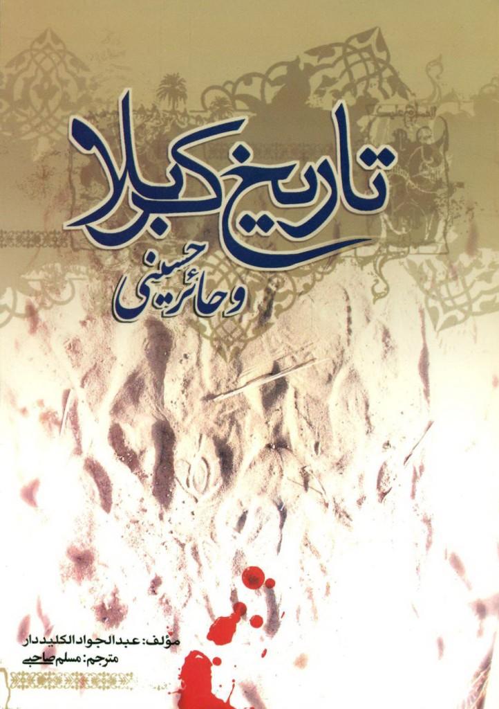 تاریخ کربلا و حایر حسینی علیه السلام