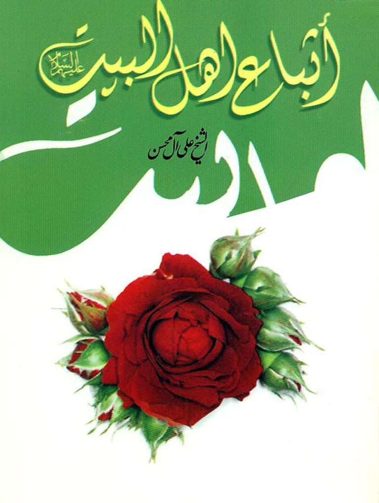أتباع اهل البیت علیهم السلام
