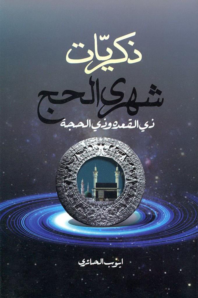 ذکریات شهری الحج (ذی القعده و ذی الحجه)