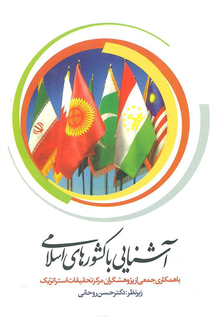 آشنایی با کشورهای اسلامی