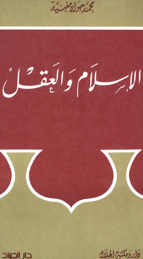 الاسلام و العقل