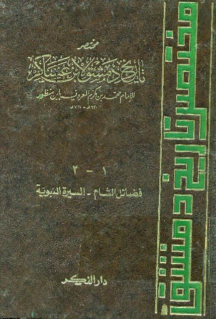 مختصر تاریخ دمشق لابن عساکر