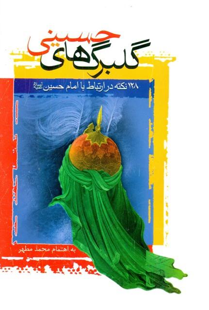 گلبرگهای حسینی