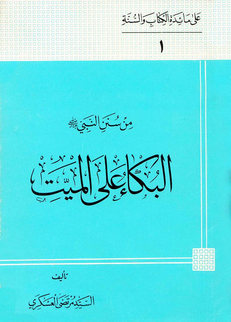 من سنن النبی البکاء علی المیت