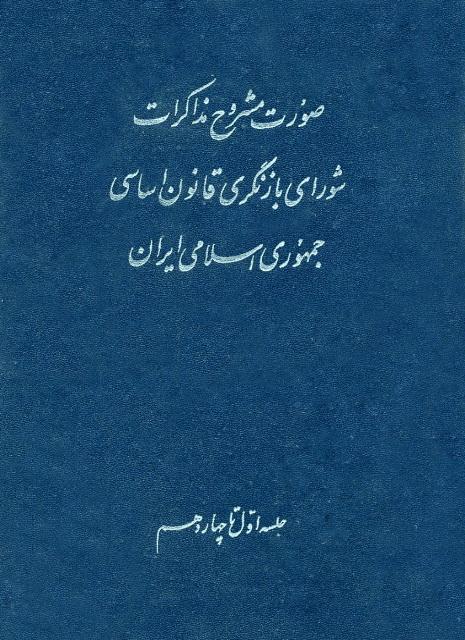 صورت مشروح مذاکرات شورای بازنگری قانون اساسی جمهوری اسلامی ایران