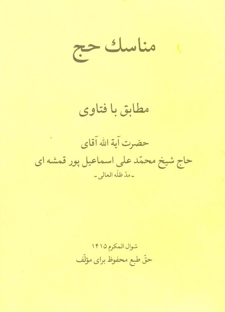 مناسک حج